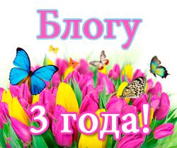 /blogu-3-goda.html