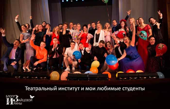 Театральный институт
