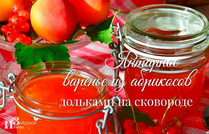 варенье из абрикосов дольками на сковороде