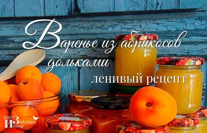 Ленивый рецепт варенья из абрикосов