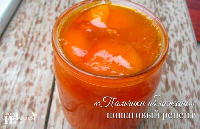 варенье из абрикосов дольками фото 7