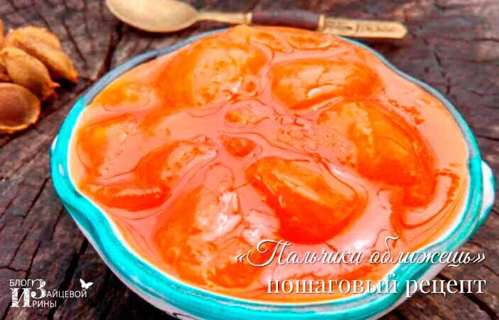 варенье из абрикосов дольками фото 2
