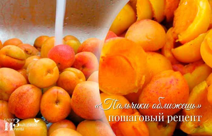 варенье из абрикосов дольками фото 3