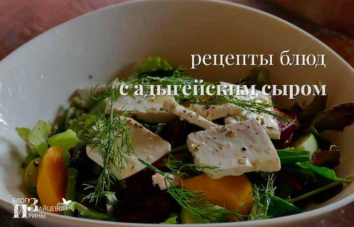 рецепты блюд с адыгейским сыром