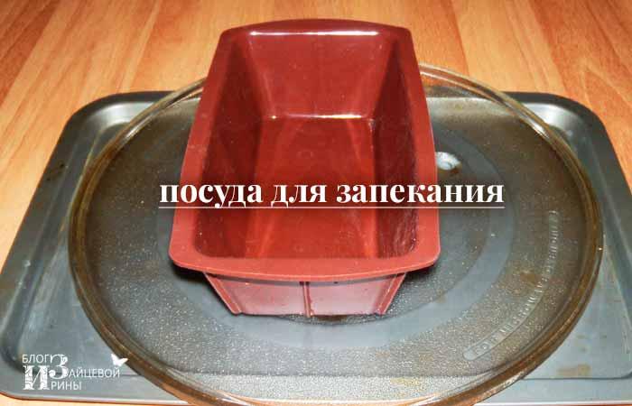посуда для запекания яблок