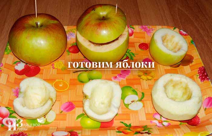 подготовка яблок к запеканию