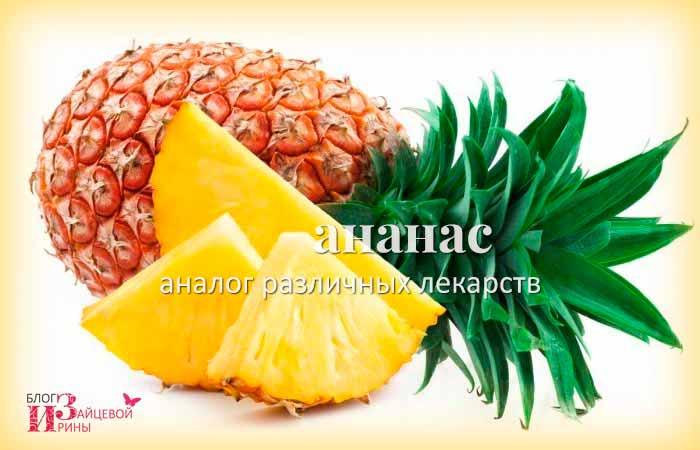 ананас вместо лекарств