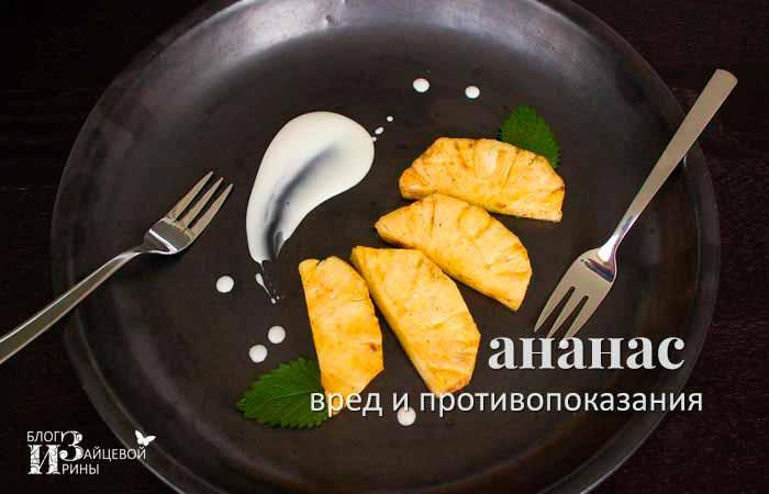 противопоказания ананаса