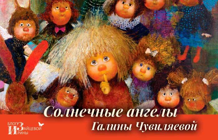 /solnechnyj-angel-xranitel-zemnogo-schastya.html