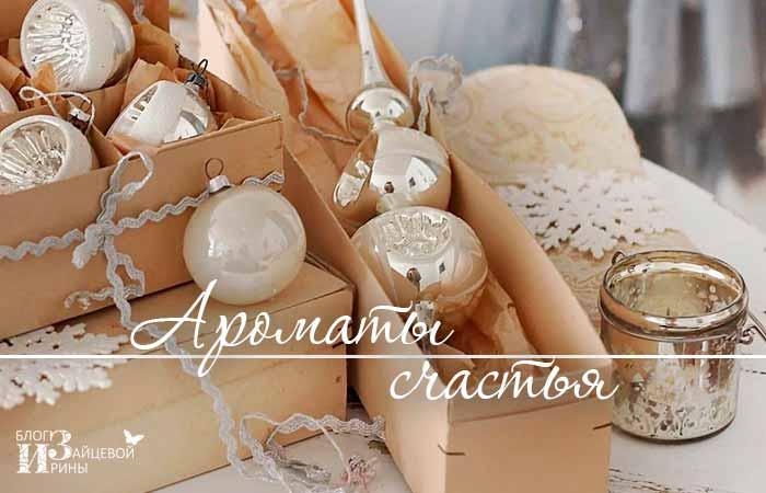 подарки от ароматов счастья 21