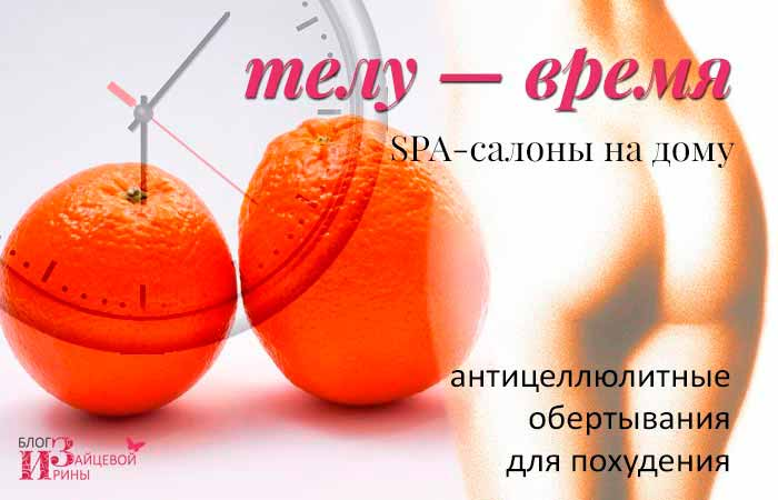 /anticellyulitnye-obertyvaniya-dlya-poxudeniya.html