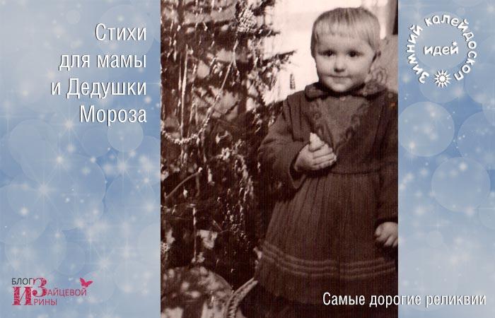 Стихи для мамы и Дедушки Мороза.
