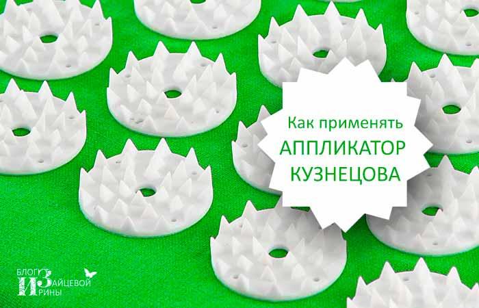 аппликатор Кузнецова