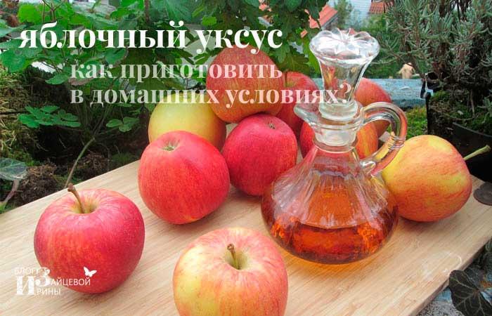Яблочный уксус в домашних условиях. Как приготовить 85