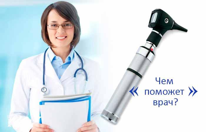 Чем поможет врач