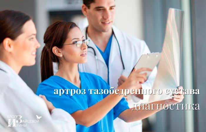 диагностика коксартроза
