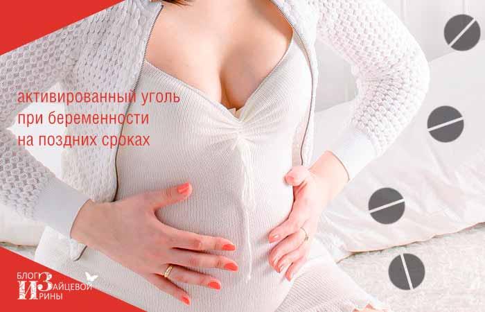 Активированный уголь при беременности на поздних сроках