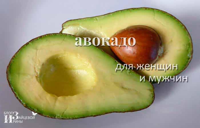 Авокадо для беременных
