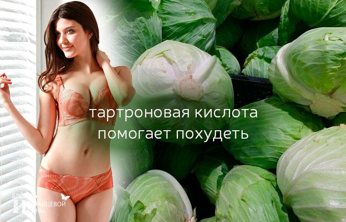 капуста белокочанная для похудения