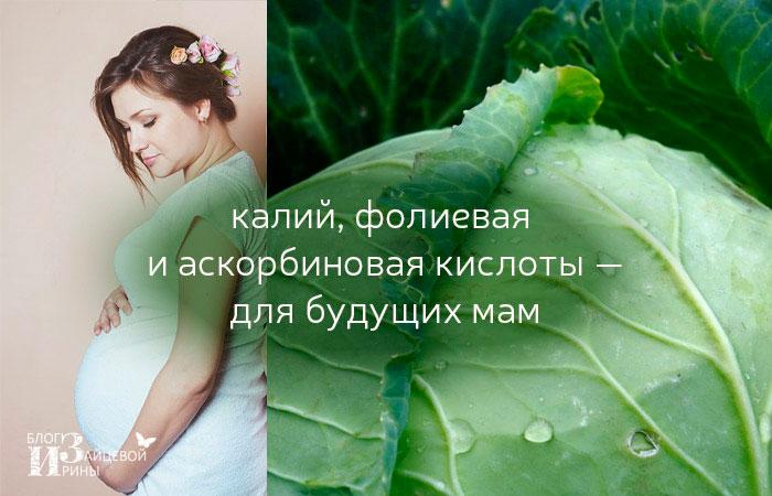 чем полезна капуста белокочанная для женщин