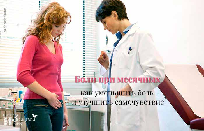 Боли при месячных лечение