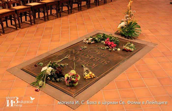 Могила И. С. Баха в церкви Св. Фомы в Лейпциге