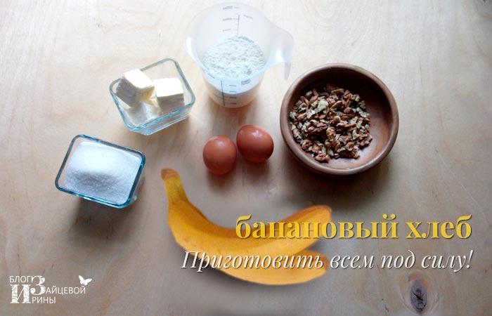 рецепт бананового хлеба ингредиенты