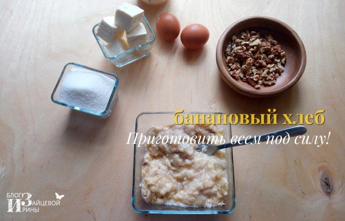 рецепт бананового хлеба фото 1