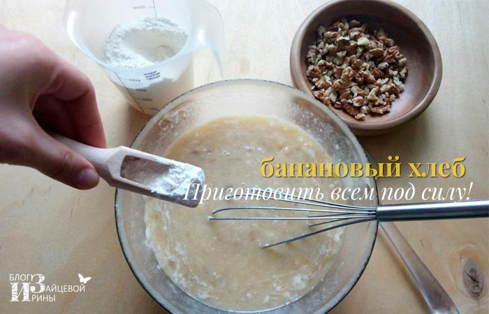 рецепт бананового хлеба фото 3