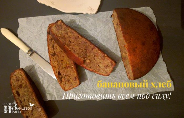 рецепт бананового хлеба фото 5