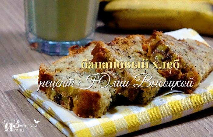 Рецепт Юлии Высоцкой