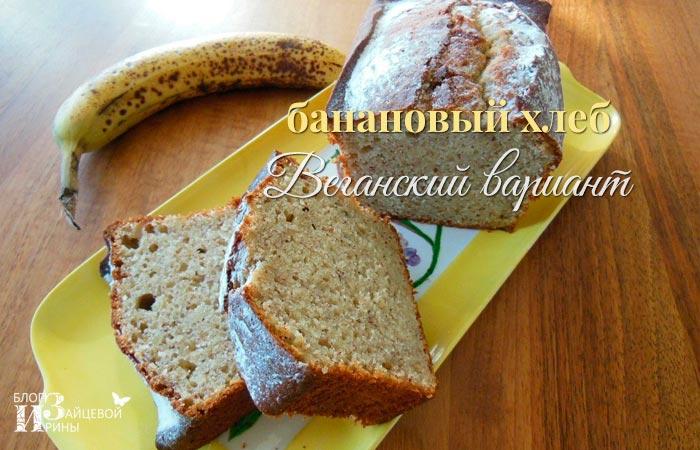 Веганский вариант бананового хлеба