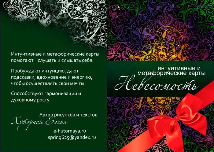 Нужно ли жертвовать собой ради других, Блог Ирины Зайцевой