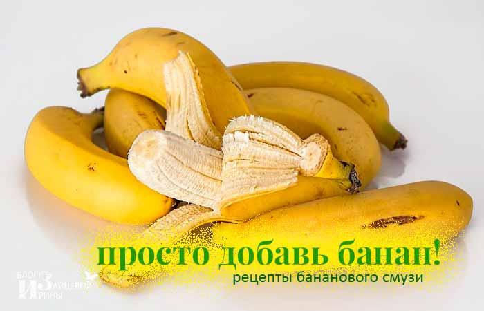 банановый смузи рецепт