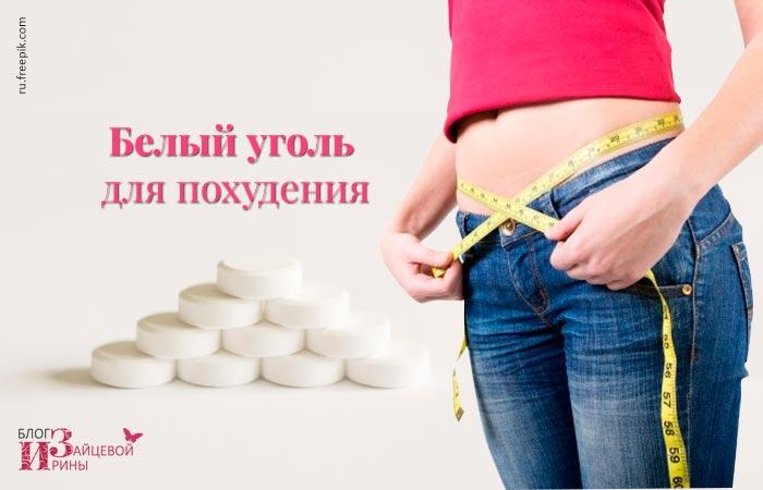 Белый уголь для похудения
