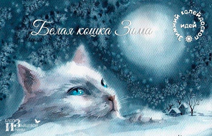 Белая кошка Зима