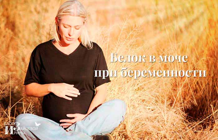 Белок в моче при беременности