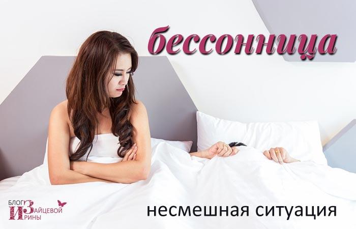 От бессонницы помагает секс