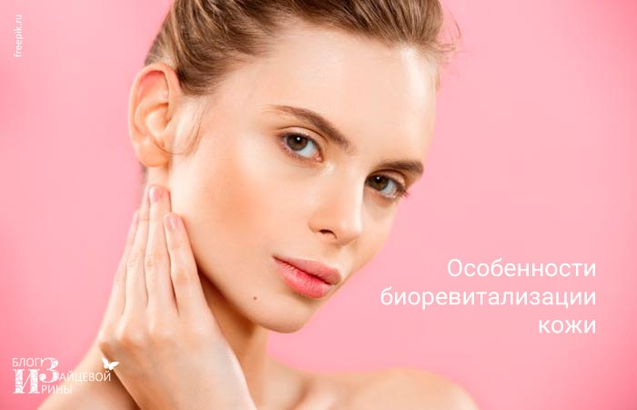 Особенности биоревитализации кожи