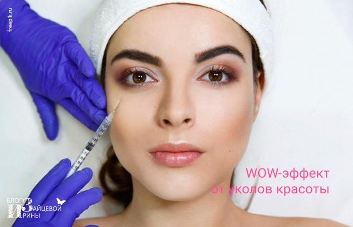 WOW-эффект от уколов красоты