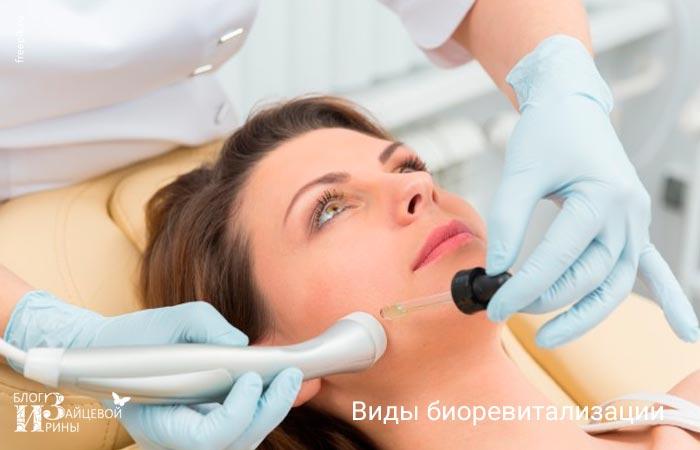 biorevitalizaciya-04