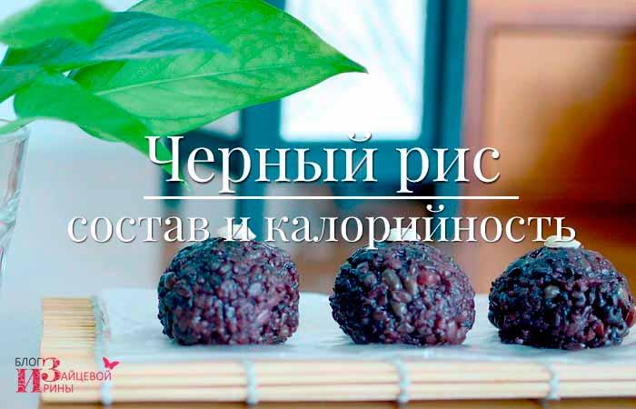 Состав и калорийность черного риса