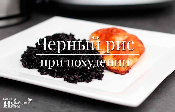 Черный рис при похудении