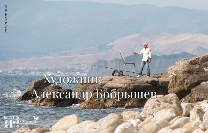 Художник Александр Бобрышев
