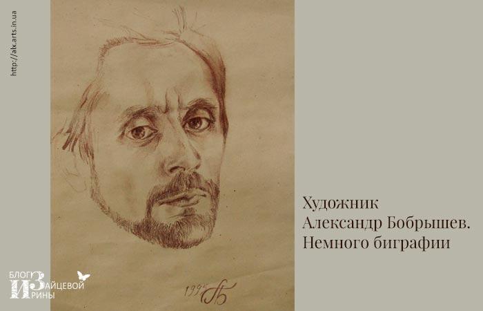 Александр Бобрышев биография