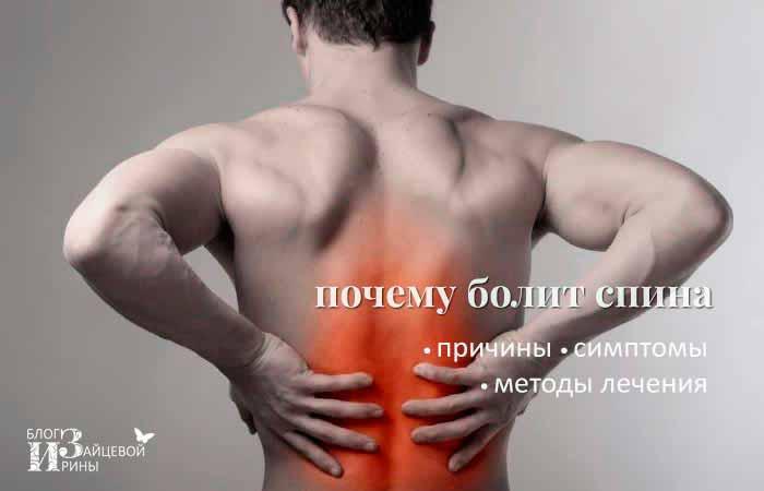 Болит спина в области поясницы и лопаток. Причины. Чем лечить ...