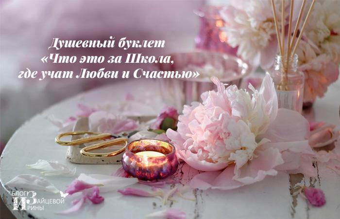/dushevnyj-buklet.html