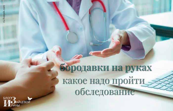 Бородавки на руках диагностика