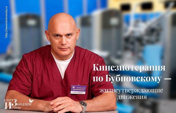 Кинезиотерапия по Бубновскому
