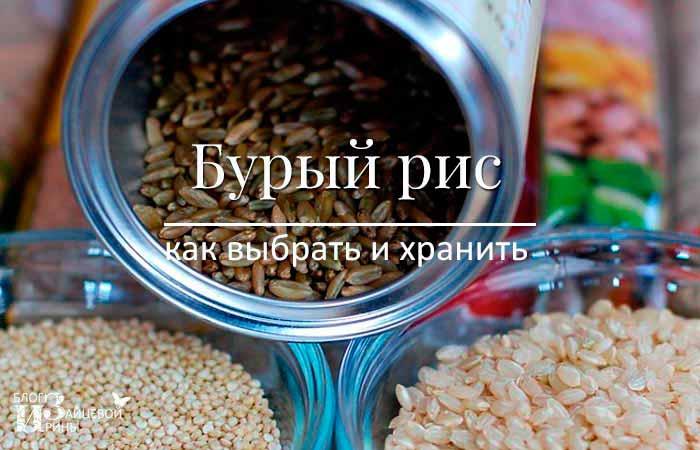 Как выбрать и хранить бурый рис